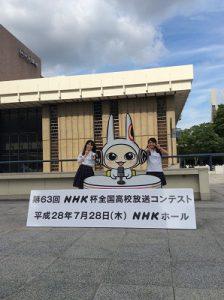 放送部NHK杯